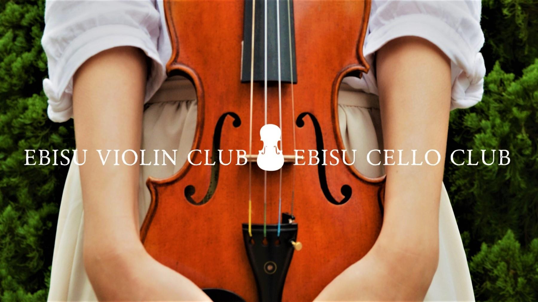 恵比寿バイオリン部恵比寿チェロ部へのリンク